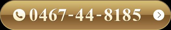 0467-44-8185