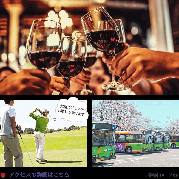 無料のクラブバス利用なら渋滞や飲酒の心配なし! アクセスの詳細はこちら