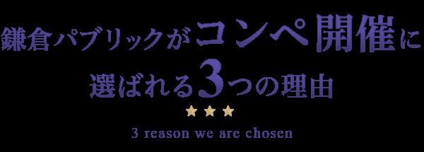 鎌倉パブリックがコンペ開催に選ばれる3つの理由