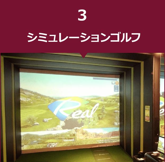 3 シミュレーションゴルフ