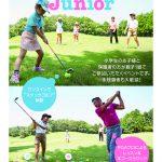 """ワンコインで""""スナッグゴルフ"""" 体験!~SNAG Golf for Junior~"""