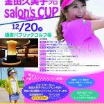 【金田久美子プロ salon's CUP(サロンズ カップ)】開催!