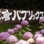 横浜から電車で行けるゴルフ場をお探しなら鎌倉パブリックゴルフ場へ