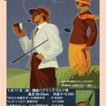 「Happy Hickory Golfers」がやって来る!