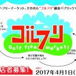 """ゴルフ・フリーマーケット、その名も""""ゴルフリ""""鎌倉パブリックで開催!"""