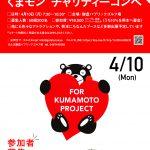 熊本チャリティーコンぺを開催するんだモン!