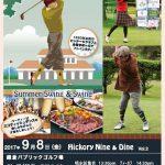 「Hickory Nine&Dine」開催!