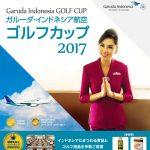 ガルーダ・インドネシア航空 ゴルフカップ 開催!