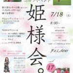 大好評!女子会ゴルフイベント「姫様会。」