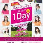ゴルフ女子1Dayコンペ 開催決定!