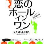 9月は9/20(日)の開催!出会いの予感?!ゴルコンin鎌倉パブリック〜恋のホールインワン