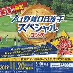 横浜のプロ野球チームOB選手と一緒にゴルフが出来るチャンス!