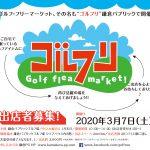 """ゴルフのフリーマーケット、その名も""""ゴルフリ""""鎌倉パブリックで開催!"""