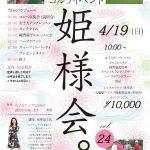 大好評!女子会ゴルフイベント「姫様会。」次回は4/19(日)!