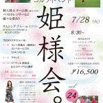 大好評!女子会ゴルフイベント「姫様会。」次回は7/28(火)!