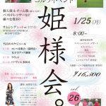 大好評!女子会ゴルフイベント「姫様会。」次回は1/25(月)!