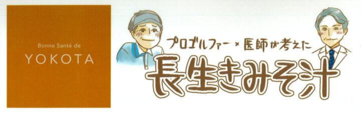 長生き味噌汁_タイトル