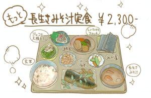 長生き味噌汁_昼食