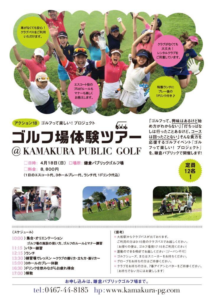 ゴルフ場体験ツアー 20210418