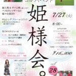 大好評!女子会ゴルフイベント「姫様会。」次回は7/27(火)!