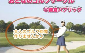 大人のゴルフサークル