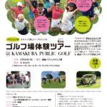 9/26(日)『ゴルフって楽しい!プロジェクト ~ゴルフ場体験ツアー~』開催!